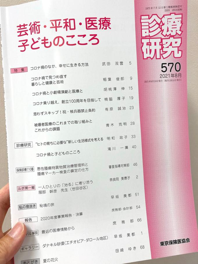 東京保険医協会2021年8月号(診療研究第570号):『コロナ禍で見つめ直す暮らしと健康と芸術』