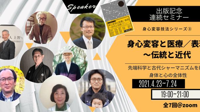 4月23日(金)(19:00-21:00)「伝統と近代医療から未来医療を考える ~日本最古の医書『医心方』から学ぶこと」(身心変容技法オンラインセミナー第1回)