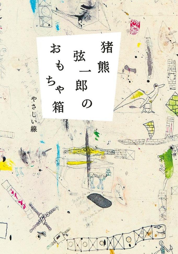 4/11夜、猪熊弦一郎と猫をめぐる坂本美雨+稲葉俊郎 トーク