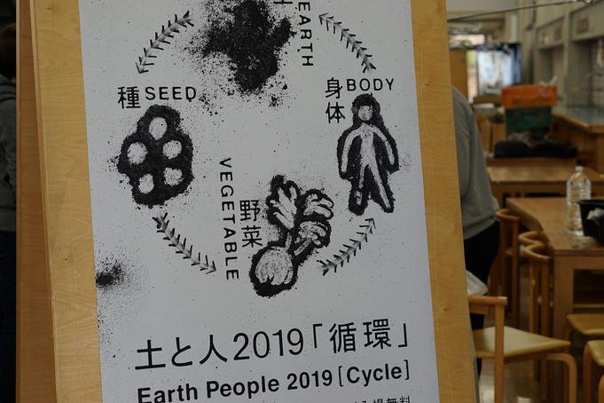 『土と人 2019「循環」』@東北芸術工科大学