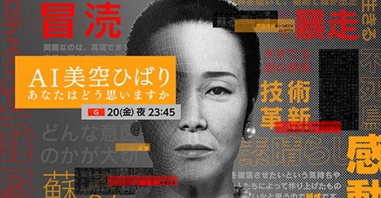 NHK総合「AI美空ひばり あなたはどう思いますか」(3月20日深夜)
