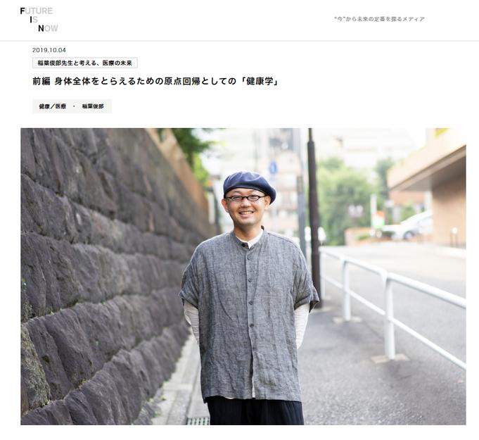未来定番研究所 大丸松坂屋百貨店