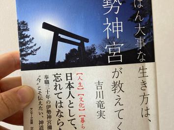 吉川竜実「いちばん大事な生き方は、伊勢神宮が教えてくれる」サンマーク出版 (2020/11)