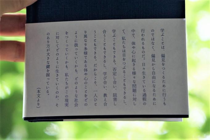 7/2(木)18:00〜19:00 新著発売記念トーク(Online)『いのちは のちの いのちへ』