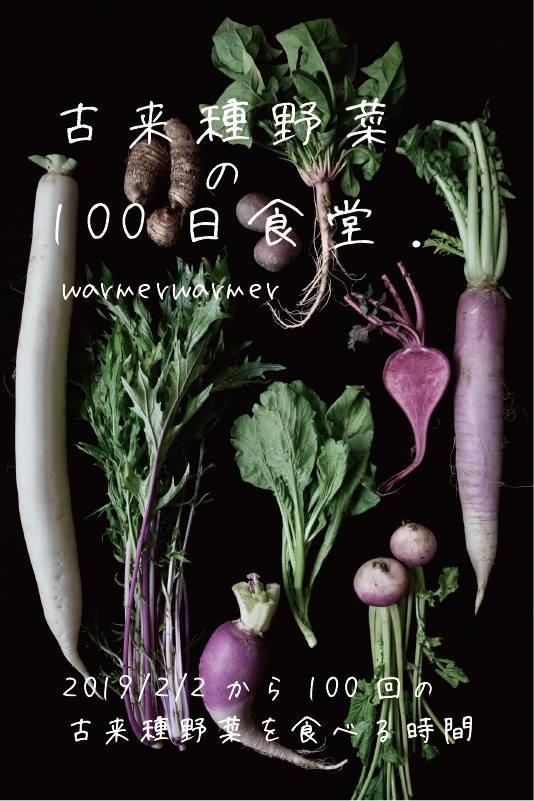 3/9(土)高橋一也さんとのトークセッション@キチム WarmerWarmer「古来種野菜の100日食堂」