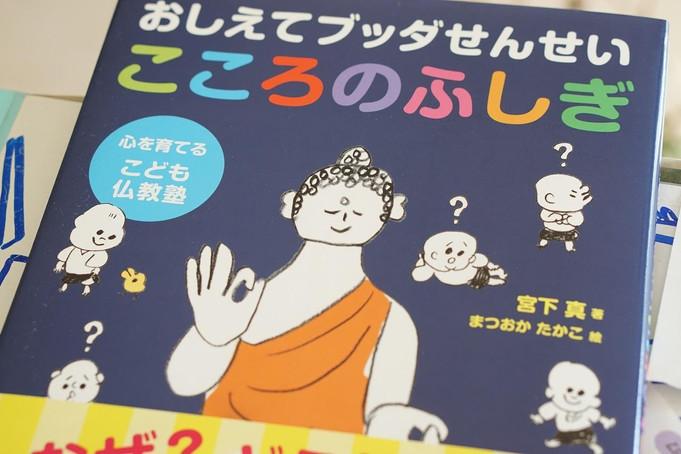 「ブッダがせんせい 心を育てるこども仏教塾」「おしえてブッダせんせい こころのふしぎ」永岡書店