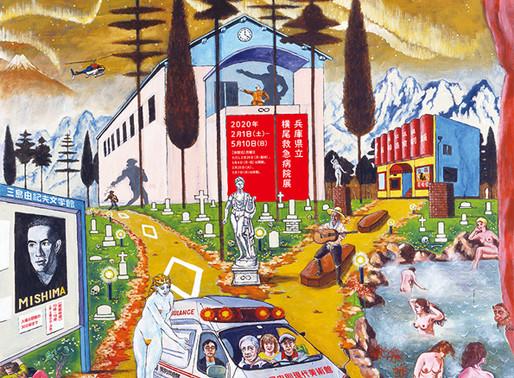 「健康学入門 〜宇宙船人間丸 創造マニュアル」@横尾忠則現代美術館(2020/3/7)