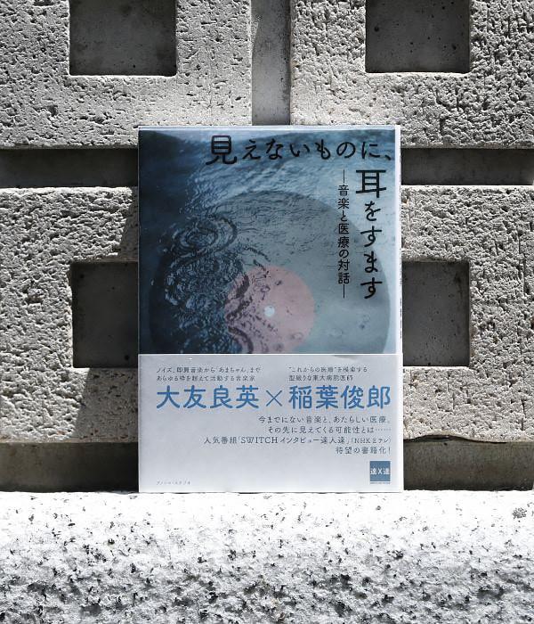 Live in TAMAGAWA(玉川高島屋):「音と芸術」Theme.2 重なりあうアートと音楽:『見えないものに、耳をすます 』