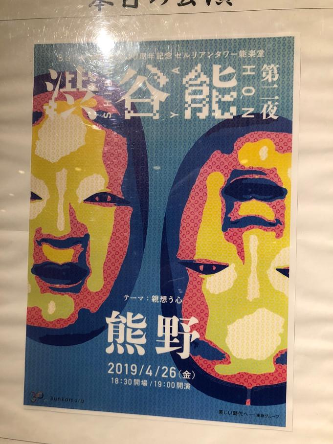 渋谷能第二夜「熊野(ゆや)」@セルリアンタワー能楽堂