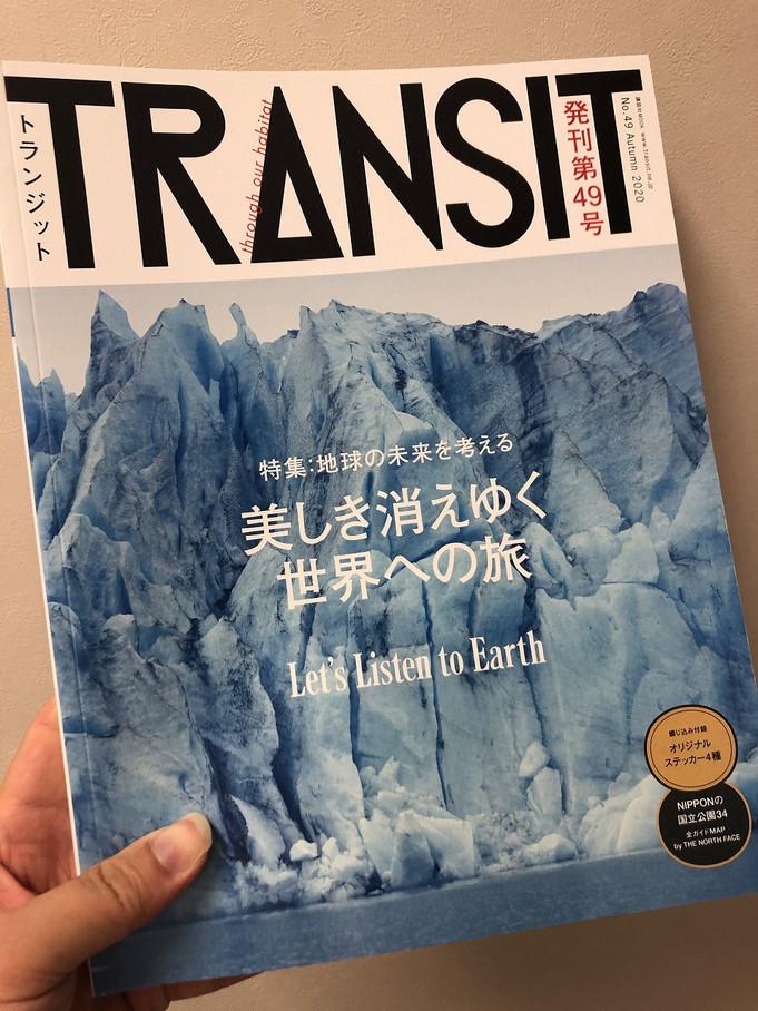TRANSIT49号 美しき消えゆく世界への旅「旅支度 STARTING POINT」