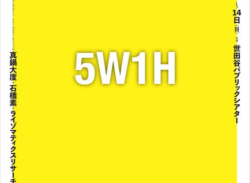 MANSAI ◉ 解体新書 その参拾 特別版『5W1H』@世田谷パブリックシアター 登壇!