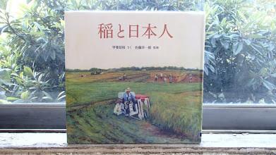 「稲と日本人」福音館書店 (2015)