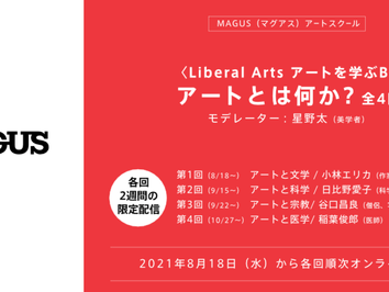 MAGUSアートスクール【アートとは何か?(全4回)】:第4回 「アートと医学」稲葉俊郎