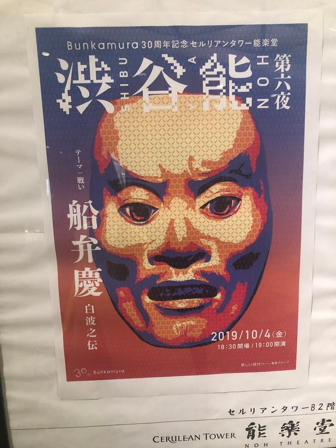 渋谷能第六夜「船弁慶 白波之伝」宇髙竜成(金剛)@セルリアンタワー能楽堂