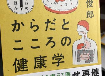 「からだとこころの健康学」NHK出版の第3刷で増刷