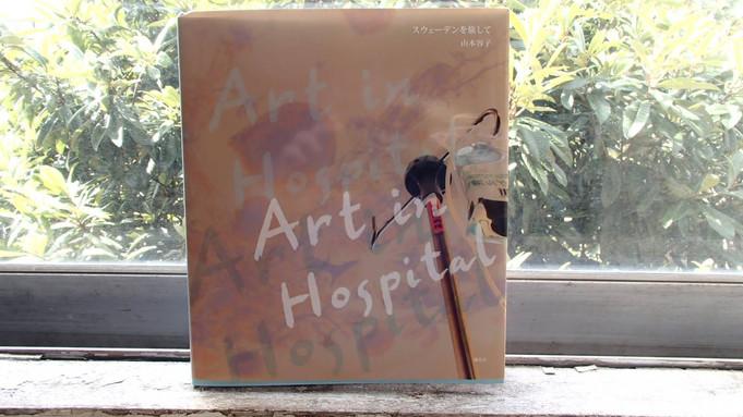 山本容子「Art in Hospital スウェーデンを旅して」講談社 (2013)