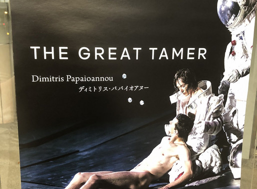 ディミトリス・パパイオアヌー『THE GREAT TAMER』@彩の国さいたま芸術劇場