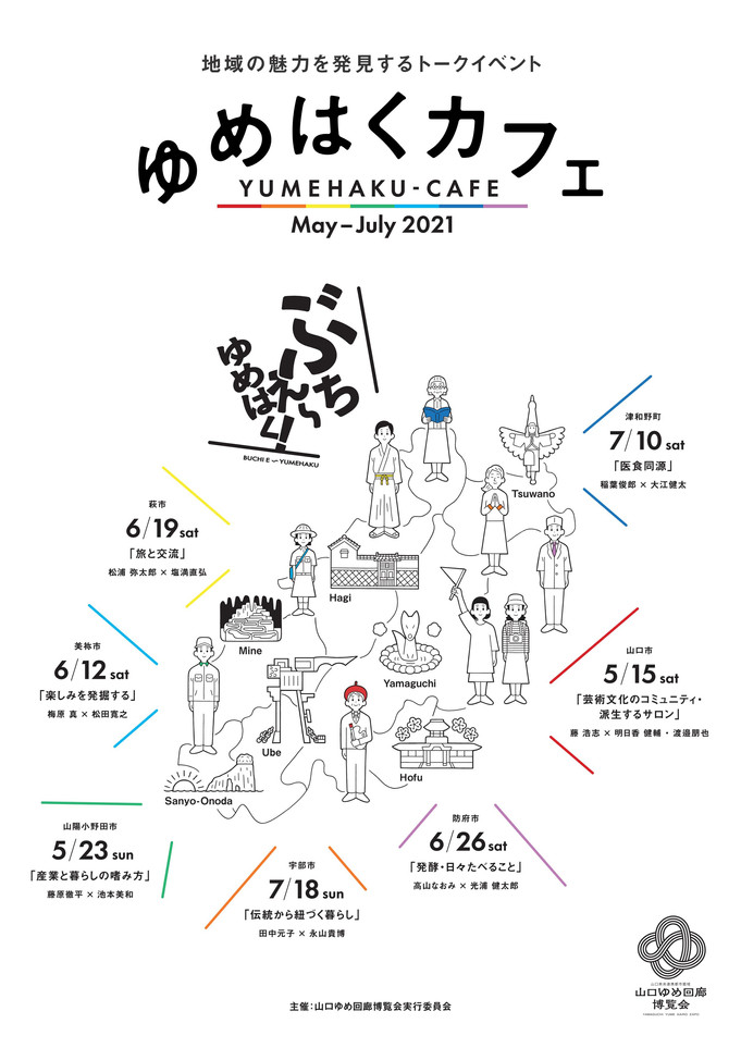 7/10(Sat):ゆめはくカフェ:「医食同源」@医食の学び舎「糧」