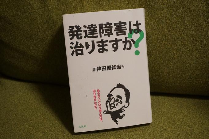 神田橋條治「発達障害は治りますか?」