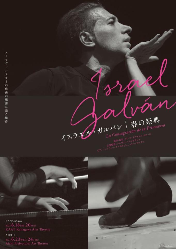 イスラエル・ガルバン『春の祭典』@KAAT(神奈川芸術劇場)