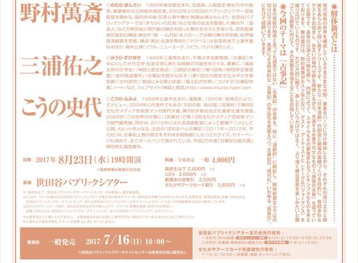 アナウンス『MANSAI 解体新書 その弐拾七』「古事記」~神々のマジカルミステリーツアー