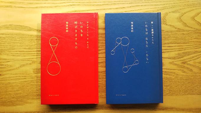 2020/7/2:稲葉俊郎「いのちは のちの いのちへ ―新しい医療のかたち―」(アノニマ・スタジオ)