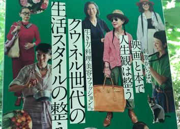 7/20発売のku:nel (クウネル)、ABC、軽井沢書店、芸大美術館