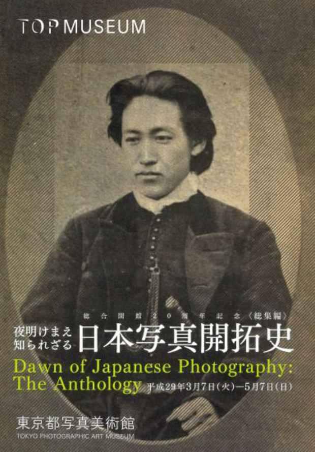 「夜明けまえ 知られざる日本写真開拓史」東京都写真美術館