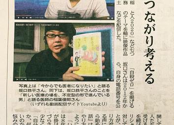 熊本日日新聞「芸術と生きること つながり考える」、ハーバー・ビジネス・オンライン「正しい自己治療」とは