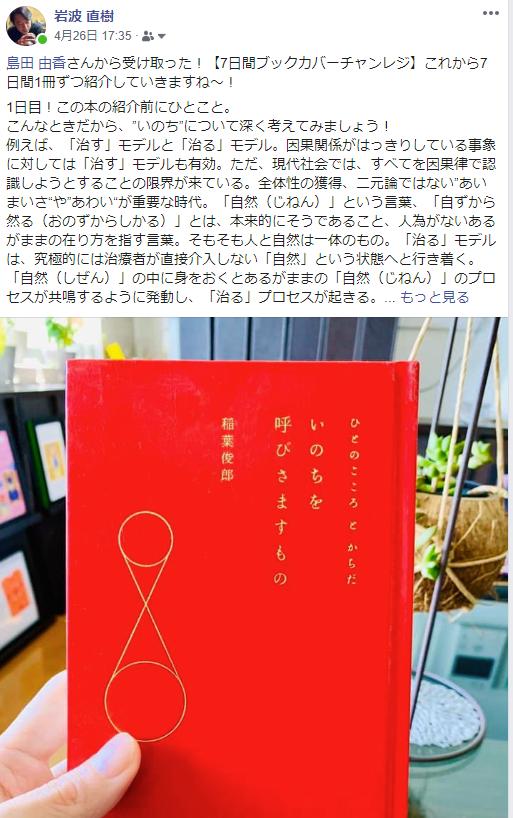 軽井沢写真とFbブックカバーチャレンジ