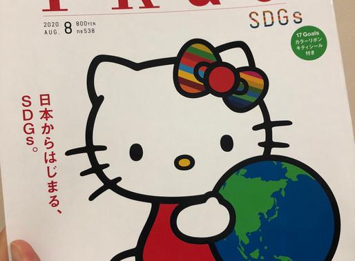 FRaU(2020年08月号):稲葉俊郎x小林エリカ「コロナの後の世界の話をしよう」