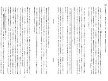 びわこ成蹊スポーツ大学 入試問題に採用頂き有難うございます。