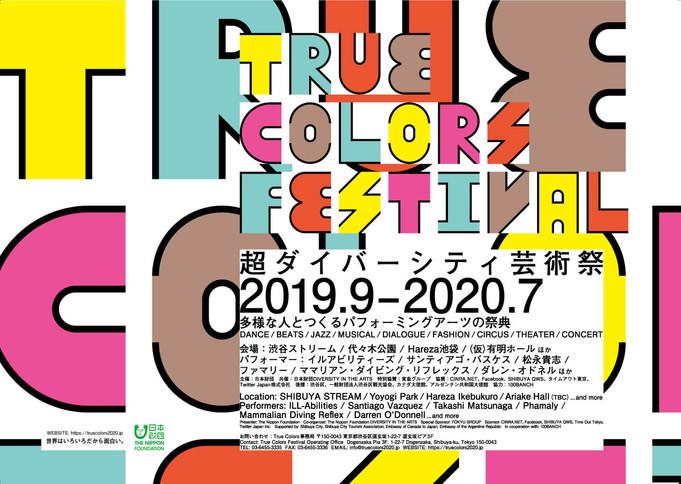 めぐり花、ジュンク堂、富士山・日月倶楽部、石川県羽咋市、True Colors Festival、アジアのダイナミズム