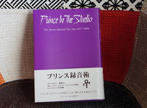 「プリンス録音術 エンジニア、バンド・メンバーが語るレコーディング・スタジオのプリンス」