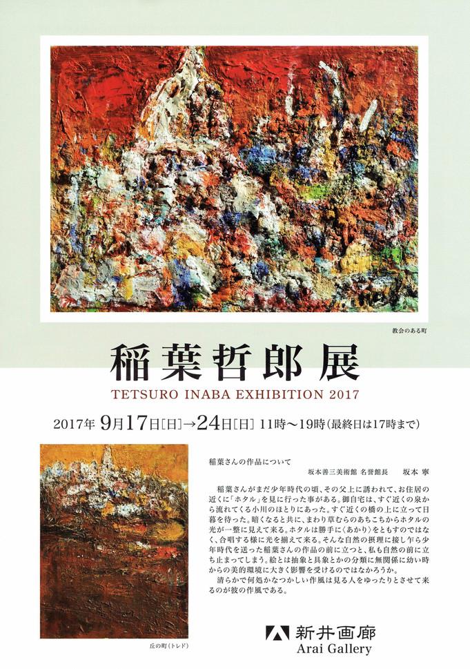9/17-9/24 稲葉哲郎展@新井画廊(銀座)