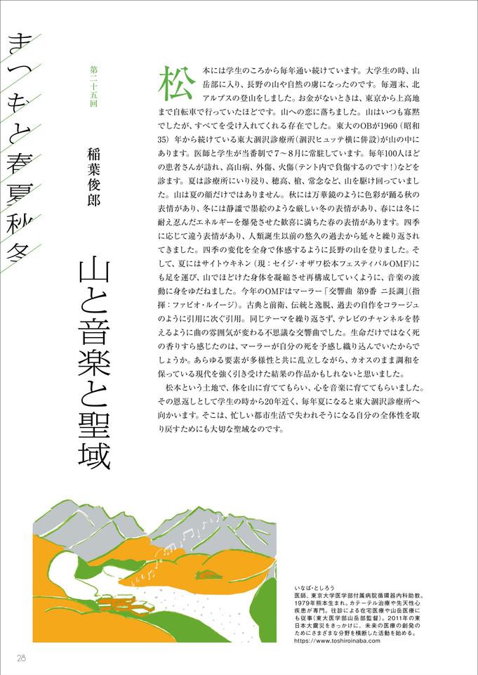 山と音楽と聖地(「幕があがる。」Vol.46)