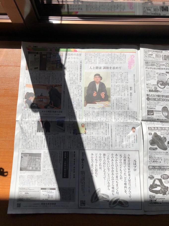 信濃毎日新聞「ひととき」『人と健康 調和を求めて』(2020年3月17日(火曜))