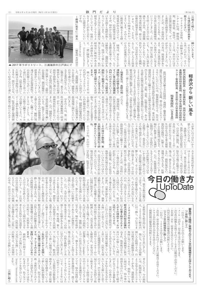 鉄門だより(2021年4月号(第785号))稲葉俊郎(2004卒)「軽井沢から新しい風を」