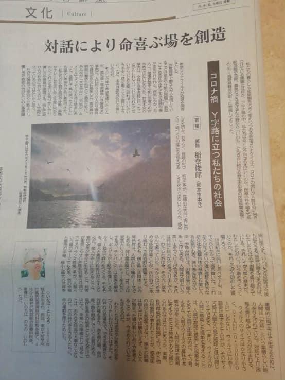 12/28月曜 熊本日日新聞「対話により命喜ぶ場を創造」