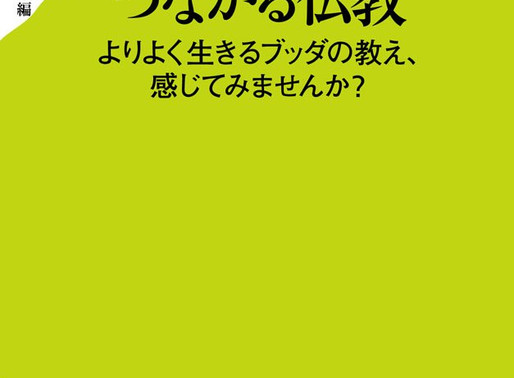 2020/8/12(Online):稲葉俊郎× 早島英観(妙福寺住職)対談(by.寺子屋ブッダ)