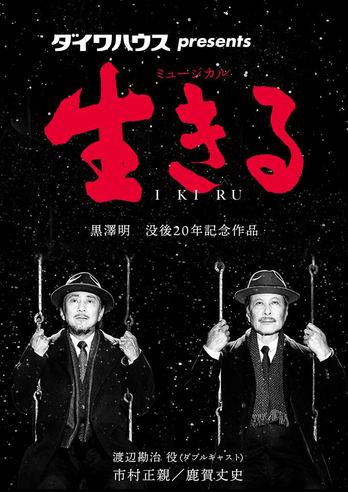 ミュージカル「生きる」@赤坂ACTシアター