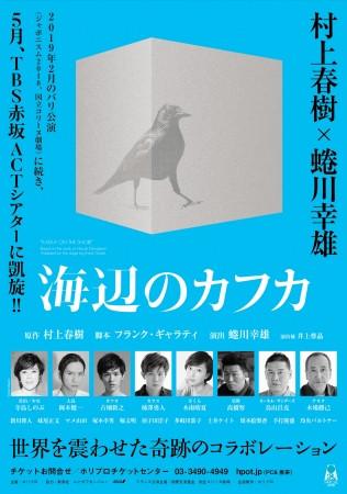 春樹さんの演劇、高木正勝さん、近藤良平さん(コンドルズ)と永積 崇さん(ハナレグミ)