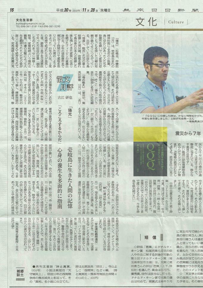 熊本日日新聞の書評にご紹介頂き