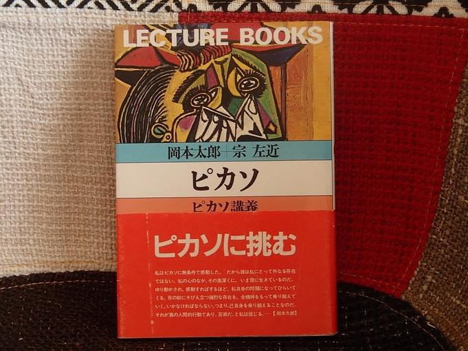 岡本太郎「ピカソ ピカソ講義」(1980年)