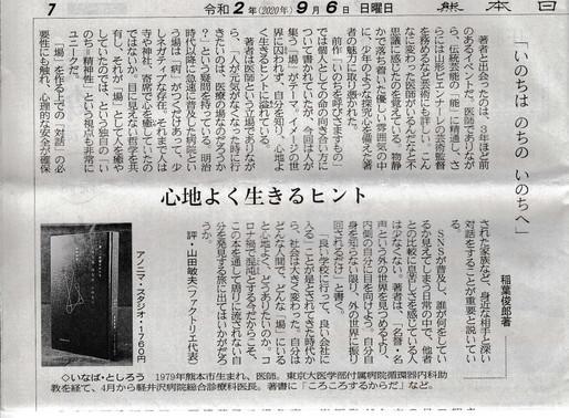 熊日新聞書評欄、NHK 日曜美術館 アートシーン(山形ビエンナーレ2020)など