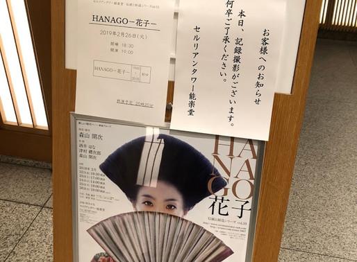 「HANAGO-花子-」@セルリアンタワー能楽堂(演出・振付:森山開次)