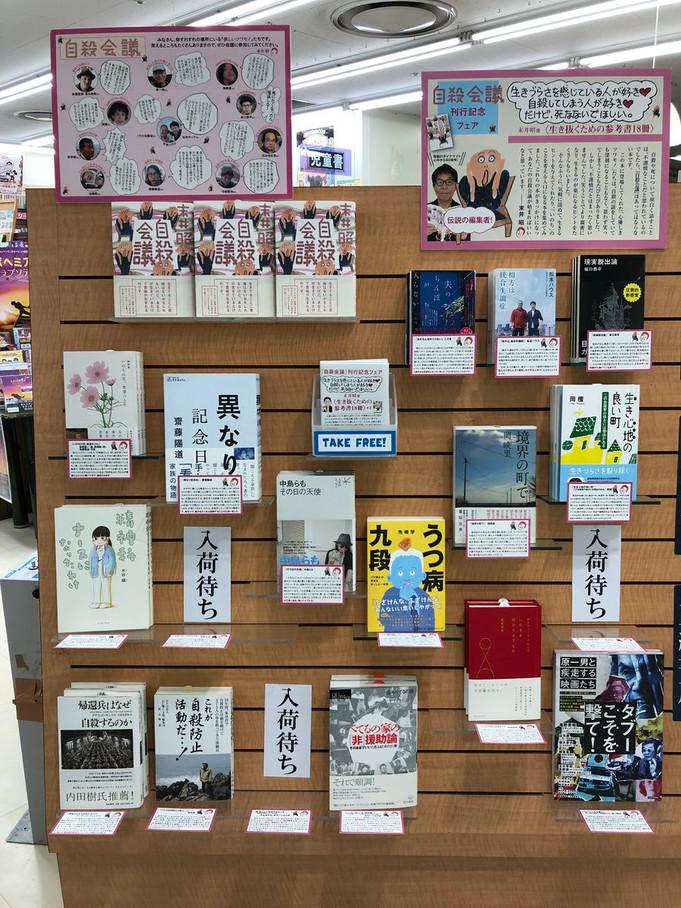 書店フェア『末井昭選〈生き抜くための参考書18冊〉+2』の中に。