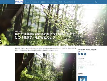 フィリップスジャパン「つなぐヘルスケア」WEB記事