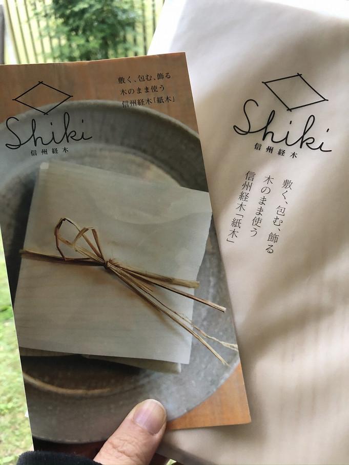 信州経木Shiki(やまとわ)