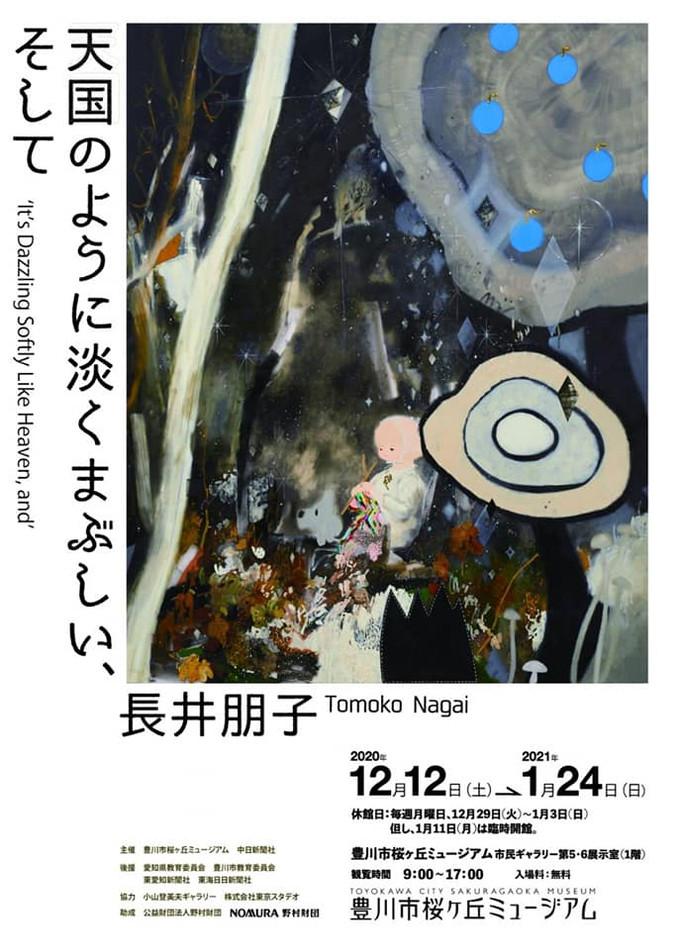 長井朋子個展『天国のように淡くまぶしい、そして』@豊川市桜ヶ丘ミュージアム